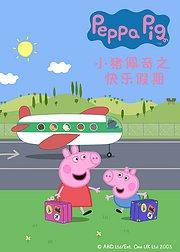 小猪佩奇之快乐假期