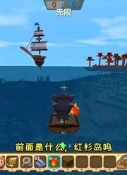 迷你世界海岛生存发现超豪华海盗船里面有很多海盗还有宝藏