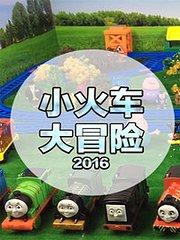 小火车大冒险 2016