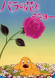 玫瑰花和小狗
