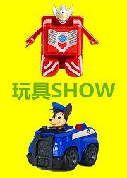 玩具SHOW