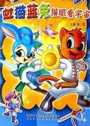 虹猫蓝兔-猫眼看宇宙