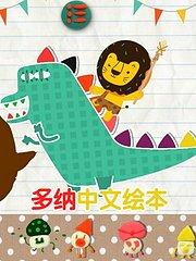 多纳中文绘本
