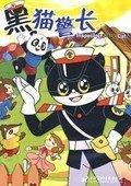 黑猫警长1