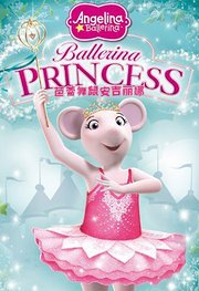 芭蕾舞鼠安吉丽娜 第6季