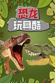 恐龙玩具酷