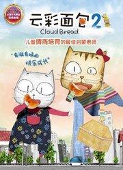 云彩面包 第2季