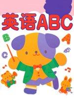英语ABC
