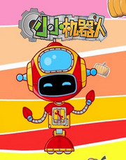 小小机器人