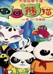 中国熊猫 第2季