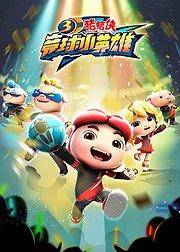 猪猪侠之竞球小英雄3