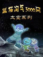 蓝猫淘气3000问 消防大本营