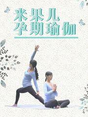 米果儿孕期瑜伽系列