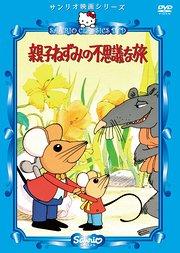 老鼠亲子的神奇之旅