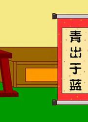 姥姥讲故事之中国成语故事 3-6岁