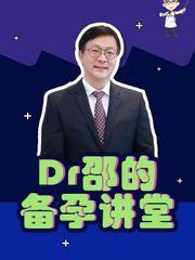 Dr邵备孕讲堂
