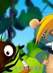 丰丰农场:老鼠去找蝗虫算账,蝗虫正躺在叶子上,叫苦不迭呢