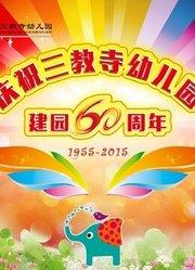 三教寺幼儿园建园60周年庆典