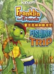 富兰克林和朋友们 TV英文版