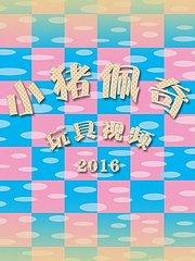 小猪佩奇玩具视频 2016