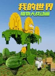 我的世界植物大战动画