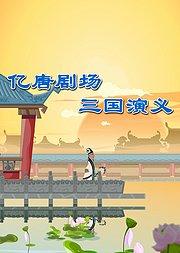 亿唐剧场-三国演义