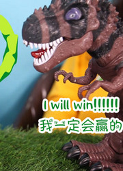 【霸王龙兄弟】一起说英语吧!