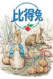 比得兔精彩特辑