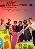 第3届DIY微漫画大赛现场启动仪式高峰论坛及动漫招亲会