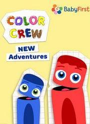 宝贝第一之色彩组合 新的冒险