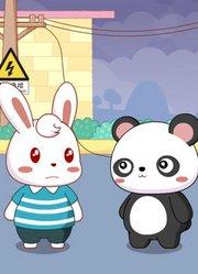兔小贝安全教育动画 第3季