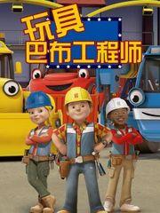 巴布工程师玩具第1季