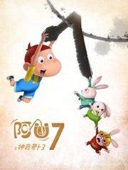 阿U 第7季 神奇的萝卜3