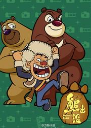 熊出没精华版