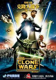 星球大战:克隆人战争第1季