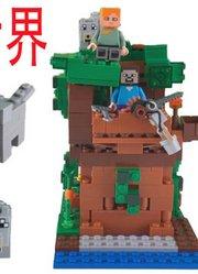我的世界拼装小树屋玩具