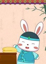兔小贝国学系列之弟子规