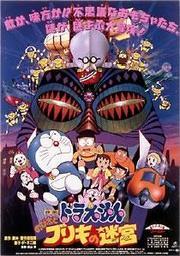 哆啦A梦剧场版 1993:大雄与白金迷宫