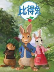 彼得兔第2季