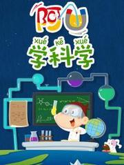 阿U之科学系列