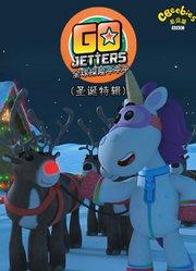 探险冲冲冲 圣诞特辑 中文版