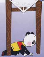 小熊猫学木匠