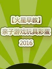 【火星早教】亲子游戏玩具彩蛋 2016