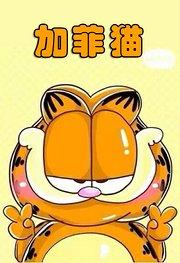 加菲猫 第3季
