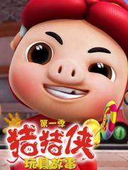猪猪侠玩具故事第1季