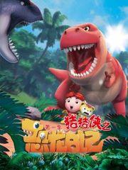 猪猪侠之恐龙日记第1季