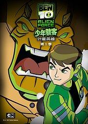 少年骇客外星英雄 第1季