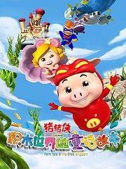 猪猪侠第五部积木世界的童话故事