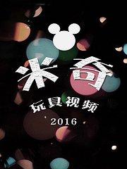 米奇玩具视频 2016