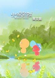 小鸡彩虹英文版第1季